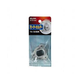 朝日電器 ELPA モーターホルダー130用 HK-MH130H