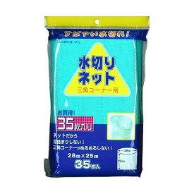 日本技研工業 水切りネット三角コーナー用 35枚入【S1】
