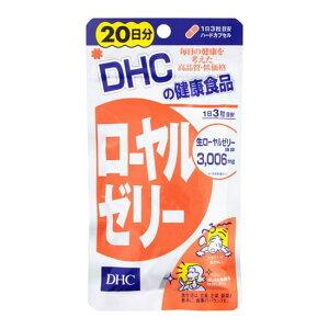 DHCローヤルゼリー20日分60粒健康食品サプリメント