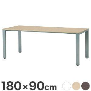 ミーティングテーブル 180×90cm シルバー脚 会議用テーブル 会議テーブル 会議机 会議デスク テーブル 打ち合わせ 商談(代引不可)【送料無料】