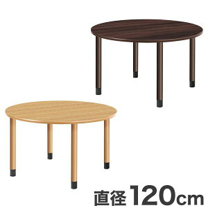 テーブル 丸形テーブル 12Φ 継ぎ足し脚付きテーブル 選べる脚 テーブル 福祉介護用 継ぎ足し脚 付き(代引不可)【送料無料】