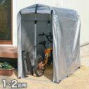 アルミサイクルハウス 1~2台用 SKHS-0102SV サイクルヤード 自転車 収納庫 ガレージ サイクルハウス 屋根 自転車置場【送料無料】