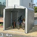 アルミサイクルハウス 3~4台用 SKHS-0304SV サイクルヤード 自転車 収納庫 ガレージ サイクルハウス 屋根 自転車置場【送料無料】