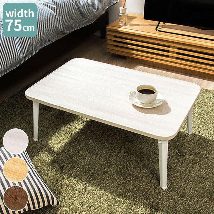 折りたたみテーブル 木目調 長方形 75×50 ローテーブル コーヒーテーブル 木製 センターテーブル リビングテーブル