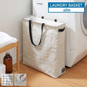 ランドリーボックス スリム 脱衣かご ランドリーバスケット ランドリーバッグ 洗濯物入れ 洗濯カゴ バスケット ランドリー