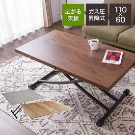 テーブル 天板が2倍に広がるガス圧昇降テーブル 110×60 昇降テーブル 110×120 ガス圧昇降式テーブル ダイニングテーブル【送料無料】