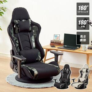 ゲーミングチェア ゲーミング座椅子 回転式 バケットシート ハイバック オフィスチェア オフィスチェアー ワークチェア【送料無料】