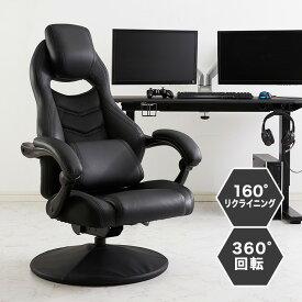 PUレザー製 ゲーミング座椅子 高級感 回転式 ゲーミングチェア バケットシート ハイバック オフィスチェア オフィスチェアー【送料無料】
