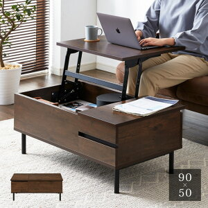 テーブル 昇降式 90×50cm 収納付き 天板昇降 引出 北欧 おしゃれ リビング 在宅勤務 テレワーク 1人暮らし 新生活 ローテーブル 昇降式テーブル リフティングテーブル リフトアップテーブル