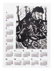両面民芸カレンダー 大 2015年 20851