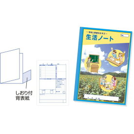 生活ノート B5 30枚 学童文具 ノート冊子
