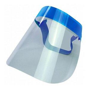 カラーフェイスシールド 青 フェイスガード 飛まつ 飛沫 防止 対策 ゴムバンド くもり止め 軽量 スポンジ