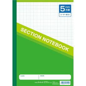5MM方眼ノート(B5)グリーン 美術 画材 書道 ノート冊子