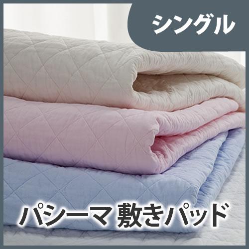 ガーゼと脱脂綿の快適寝具 パシーマEX 敷きパット 100*210 シングル[oua](代引不可)【送料無料】