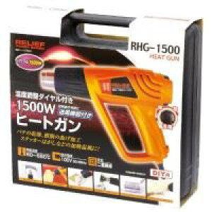 87050 RELIFE(リリーフ) RHG-1500 温度調整ダイヤル付き 1500W ヒートガン【送料無料】
