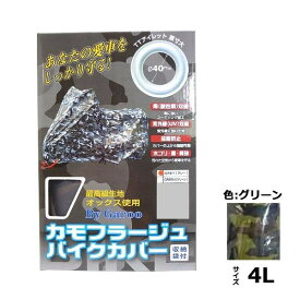ユニカー工業 カモフラージュバイクカバー グリーン 4L BB-7006【送料無料】