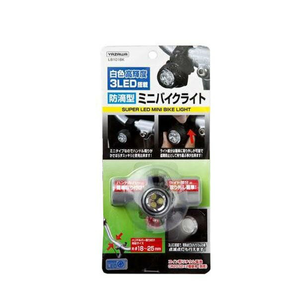 YAZAWA(ヤザワ) ミニバイクライト 白色LED×3灯(交換不可) LB101BK