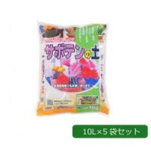 あかぎ園芸 サボテンの土 10L×5袋(代引き不可)