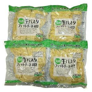 丸め生パスタ食べ比べセット フェットチーネ(4食用)×4袋 & リングイネ(4食用)×2袋 & スパゲティー(4食用)×2袋(代引き不可)