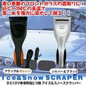 アイス&スノースクラッパー ブラック&オレンジ【送料無料】
