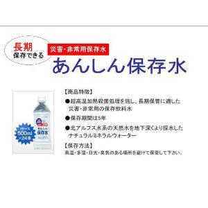 災害・非常用保存水 あんしん保存水 500ml×24本セット(代引き不可)【S1】