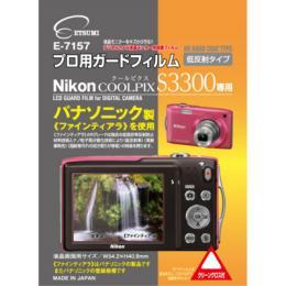 エツミ ニコンCOOLPIX S3300 専用 プロ用ガードフィルム ARハードコーティングタイプ 低反射タイプ E-7157(代引き不可)