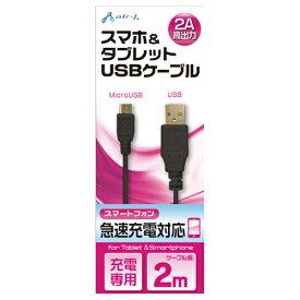 エアージェイ USB 2Aカラーケーブル 2M BK UKJ2AN-2M BK ケーブル(代引不可)