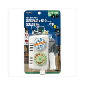 YAZAWA 海外旅行用変圧器130V1000W HTD130V1000W 家電 生活家電 その他家電用品(代引不可)
