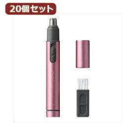 YAZAWA 【20個セット】 ノーズトリマー CH311PKX20 家電 健康 美容家電 美容器具【送料無料】