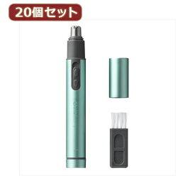 YAZAWA 【20個セット】 ノーズトリマー CH311GRX20 家電 健康 美容家電 美容器具【送料無料】