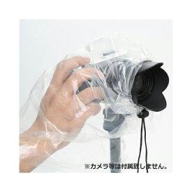 エツミ カメラレインカバーS 簡易型 E-6668
