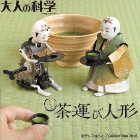 大人の科学マガジン ミニ茶運び人形 完全復刻版 tlktya【送料無料】