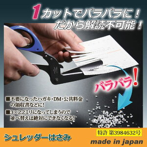 兼松工業 シュレッダーはさみ 805632