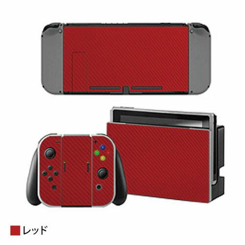 ITPROTECH Nintendo Switch 本体用ステッカー デカール カバー 保護フィルム レッド YT-NSSKIN-RD