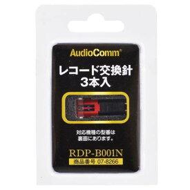 オーム電機 レコード交換針 3本入り RDP-B200N/PRM-2775K対応 RDP-B001N 家電 オーディオ関連 オーム電機