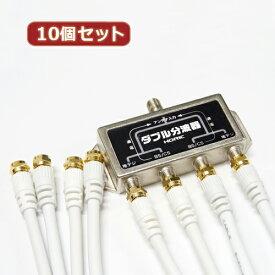 【10個セット】 HORIC アンテナダブル分波器 ケーブル4本付属 1m HAT-WSP010X10 家電 映像関連 その他テレビ関連製品【送料無料】