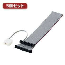 【5個セット】 サンワサプライ 2.5HDD変換ケーブル TK-KB40NRX5 TK-KB40NRX5 パソコン サンワサプライ