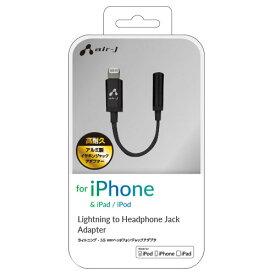 エアージェイ ライトニング3.5ヘッドホンジャックBK HAL-GP3BK HAL-GP3BK スマートフォン タブレット 携帯電話(代引不可)