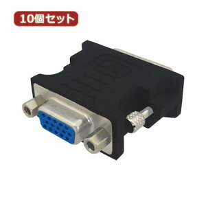 【10個セット】 3Aカンパニー VGA(メス)-DVI(オス)変換プラグ VGA変換アダプタ PAD-VGADVI PAD-VGADVIX10 PAD-VGADVIX10 家電(代引不可)【送料無料】