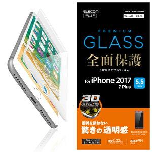 エレコム iPhone8Plus フィルム フルカバー ガラス 0.33mm ホワイト PM-A17LFLGGRWH PM-A17LFLGGRWH(代引不可)