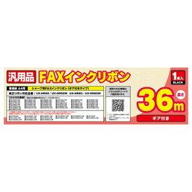 ミヨシ 汎用FAXインクリボン シャ-プUX-NR8G/8GW/9G/9GW対応 36m巻 1本入り FXS36SH-1 家電 情報家電 FAX用インクリボン ミヨシ(代引不可)