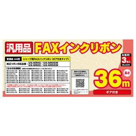ミヨシ 汎用FAXインクリボン シャ-プUX-NR8G/8GW/9G/9GW対応 36m巻 3本入り FXS36SH-3 家電 情報家電 FAX用インクリボン ミヨシ(代引不可)【送料無料】
