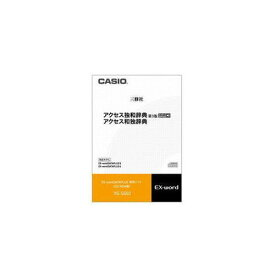 CASIO 電子辞書コンテンツ XSSS02 XS-SS02 家電 情報家電 電子辞書 CASIO(代引不可)【送料無料】