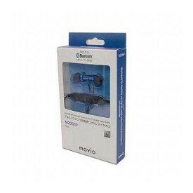 NAGAOKA ナガオカ Bluetooth5.0対応 アルミニウムハウジング高音質ワイヤレスイヤホン M205EP ブルー M205EPBL(代引不可)