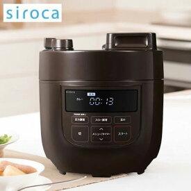 siroca シロカ 電気圧力鍋 SP-D131 スロー調理機能付き タイマー付き レシピ 圧力鍋 スチームクッカー【送料無料】