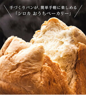ホームベーカリー餅シロカSIROCASHB-612米粉うどんパスタケーキヨーグルト【送料無料】【smtb-F】