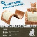 猫の爪とぎ 波型 幅約50cm NT3196 ブラウン【送料無料】
