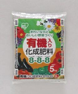アイリスオーヤマ 有機入り化成肥料 8−8−8 5kg,10kg 園芸用土 5kg(代引き不可)