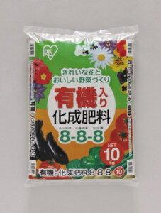 アイリスオーヤマ 有機入り化成肥料 8−8−8 5kg,10kg 園芸用土 10kg(代引き不可)【送料無料】