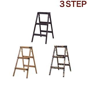 踏み台 木目調 脚立 折りたたみ おしゃれ はしご ステップ踏み台 3段 子供 シンプル モダン ブルックリン ステップスツール3段【送料無料】